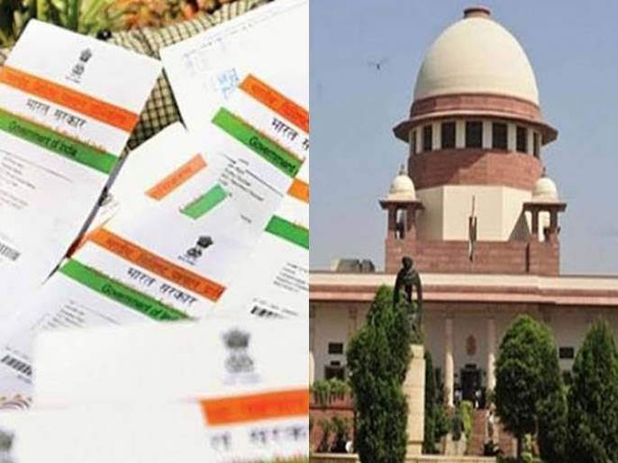 Why should I provide information in 'Aadhaar' to private organizations? - Supreme Court | 'आधार'मधील माहिती खासगीसंस्थांना का द्यावी?-सर्वोच्च न्यायालय