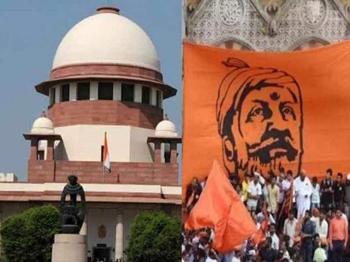Supreme Court adjourned hearing on Maratha reservation stay for four weeks | मराठा आरक्षण स्थगितीवरील सुनावणी सर्वोच्च न्यायालयानं चार आठवड्यांनी पुढे ढकलली