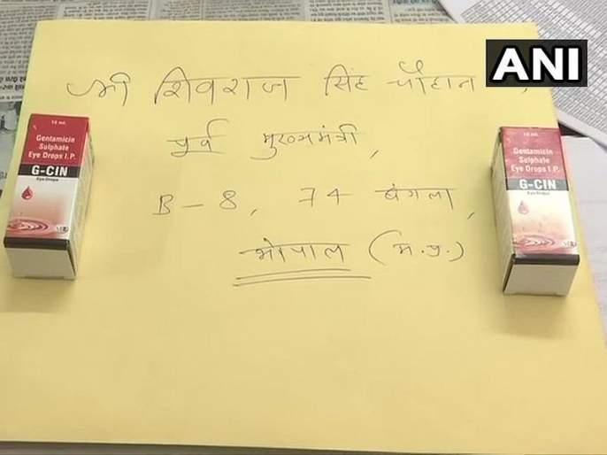 Shivraj Singh Chauhan hoaxed, irritated, eyedrops, almond and chavyanprash gifts by congress | काँग्रेसने उडवली शिवराजसिंह चौहानांची खिल्ली, 'आयड्रॉप्स, बदाम अन चव्यनप्राश गिफ्ट'