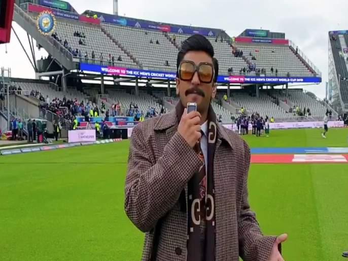 icc world cup 2019 ranveer singh dances with and sunil gavaskar on badan pe sitaare song during india vs pakistan match | IND vs PAK मॅचदरम्यान रणवीर सिंगसोबत 'बदन पे सितारे'वर थिरकला हा क्रिकेटर, पहा हा व्हिडिओ
