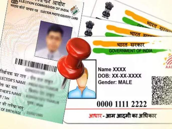 Voter ID card will be linked with Aadhaar card; election Commission will stop fake Voting | मतदार ओळखपत्र आधारकार्डाशी जोडण्यास होकार; निवडणूक आयोगच 'बिग बॉस'