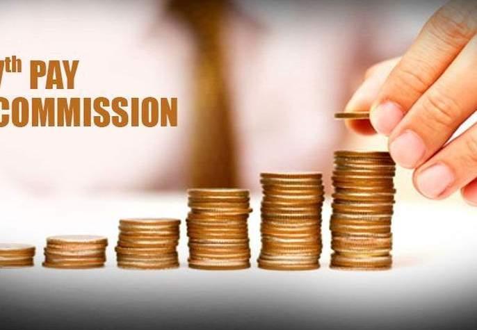 Seventh Pay Commission's decision at the level of autonomous bodies   सातव्या वेतन आयोगाचा निर्णय स्वायत्त संस्थांच्या स्तरावर