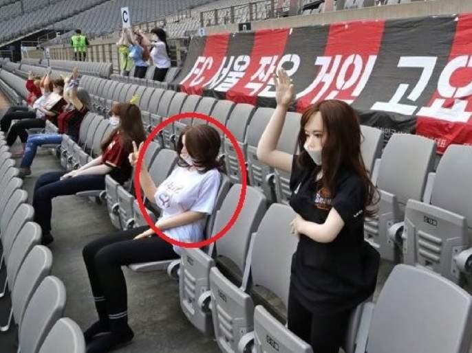 South Korean football side FC Seoul apologise for filling empty stadium with SEX DOLLS svg | बाबो! फुटबॉल सामन्यात प्रेक्षक म्हणून बसवल्या सेक्स डॉल, अन्...