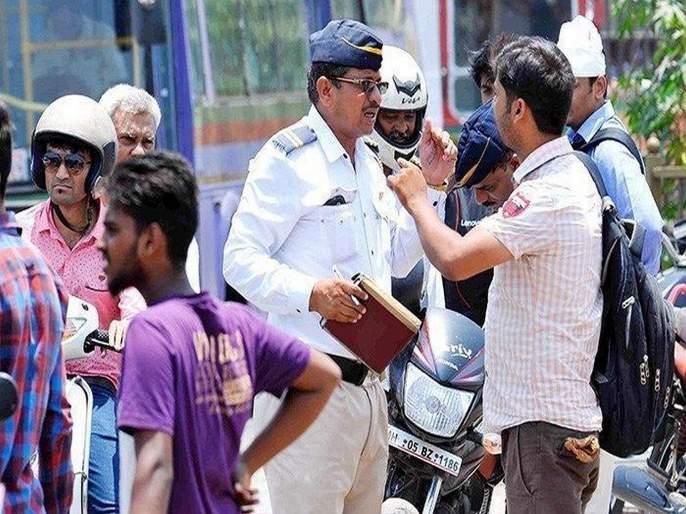 If you are opposing traffic police then you will get in trouble... | वाहतूक पोलिसांशी हुज्जत घालाल तर अडचणीत याल...अधिकचा दंड भराल