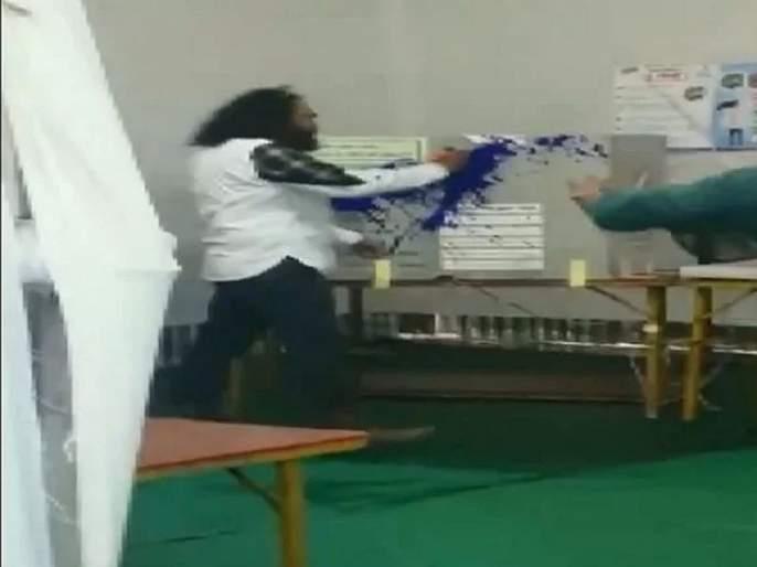 Maharashtra Election 2019: Left to ink to throw on EVM | Maharashtra Election 2019: ईव्हीएमवर शाईफेक करणाऱ्यास सोडले