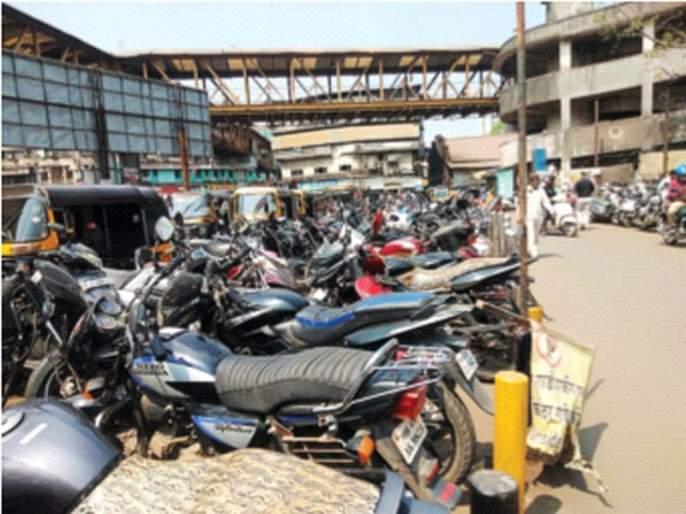 The issue of parking in Kalyan railway station area is on the agenda   कल्याण रेल्वेस्थानक परिसरात पार्किंगचा प्रश्न ऐरणीवर