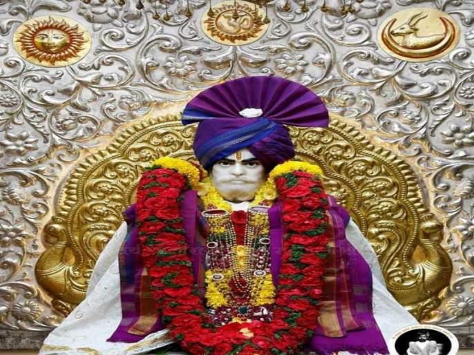 Sadguru Shankar Maharaj's 73rd Samadhi ceremony celebrated in an innovative way on the due to Corona | कोरोनाच्या पार्श्वभूमीवर सद्गुरू शंकर महाराजांचा ७३ वा समाधी सोहळा अभिनव पद्धतीने साजरा