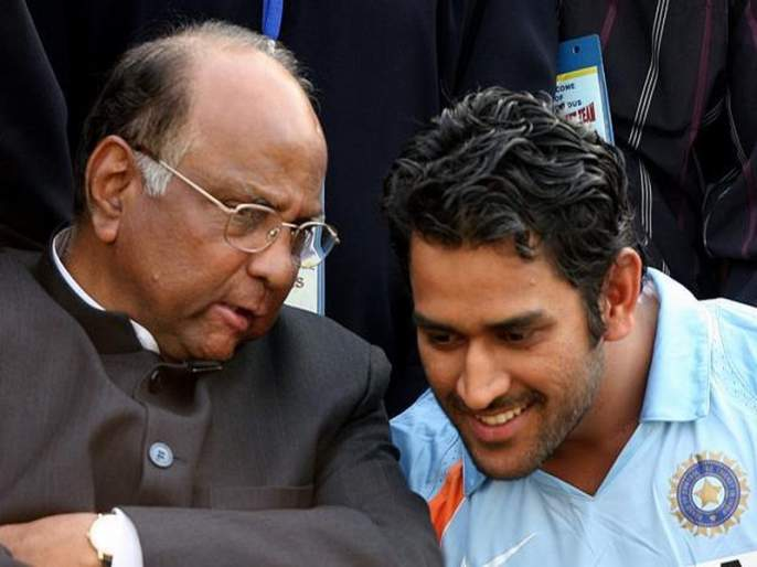 Sharad Pawar disclose how he takes decision to make Dhoni captain | ...आणि मग धोनीला कर्णधार केलं, शरद पवारांनी केला खुलासा