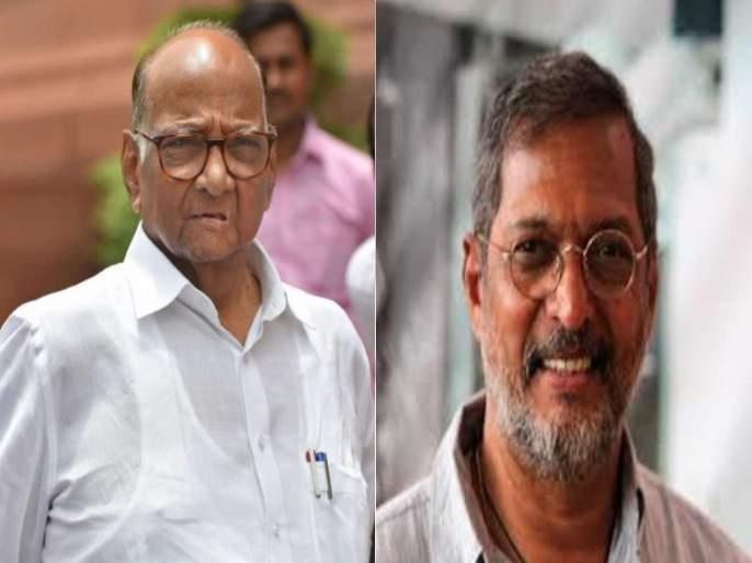 Sharad Pawar is Chanakya and Chandragupta in politics - Nana Patekar | शरद पवार हेच राजकारणातील 'चाणक्य' अन् 'चंद्रगुप्त'ही - नाना पाटेकर