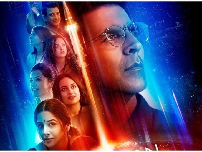 akshay kumar movie mission mangal box office collection day 1 | First Day Collection Of Mission Mangal: 'मिशन मंगल'ची बंपर ओपनिंग, पहिल्याच दिवशी केली इतक्या कोटींची कमाई