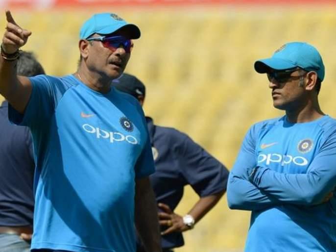 ICC World Cup 2019 : Ravi shastri made big disclosures on why MS dhoni did not came at number 4 in semifinal   ICC World Cup 2019 : धोनीला चौथ्या क्रमांकावर न पाठवण्यामागे होतं हे कारण, शास्त्रींचा खुलासा