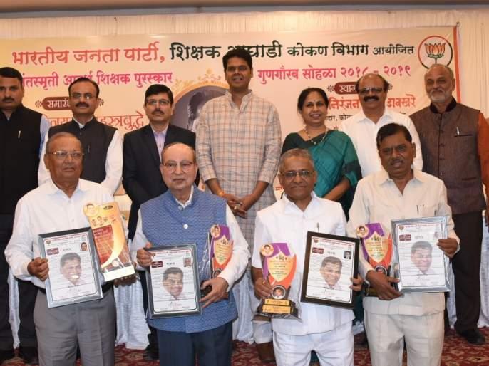 An honorable concert of 4 handsome teachers from Konkan | कोकणातील प्रयोगशील १०५ शिक्षकांचा गौरवसोहळा