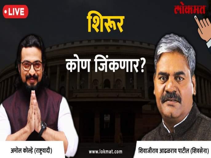 Shirur Lok Sabha election result 2019: Amol Kolhe near of victory in Shirur | शिरूर लोकसभा निवडणूक निकाल २०१९ : शिरुरमध्ये अमोल कोल्हे विजयाच्या उंबरठ्यावर