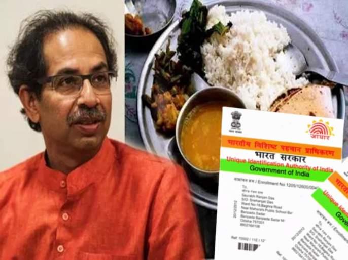 Aadhaar card will not be compulsory for shiv bhojan | 'शिवभोजना'साठी आधारकार्डची सक्ती नसणार; सरकारचे एक पाऊल मागे