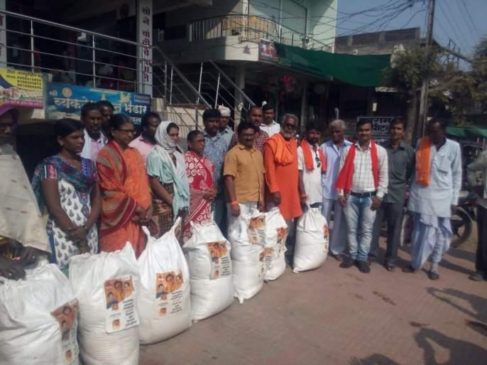 Distribution of grains to families of suicidal farmers | आत्महत्याग्रस्त शेतकऱ्यांच्या कुटूंबाना धान्य वाटप