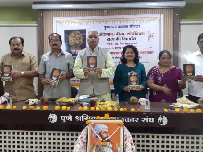 The battle of 'Koregaon Bhima' was not for equality - Adv. Shivaji Konkene | 'कोरेगाव भीमा'ची लढाई समतेसाठी नव्हती - अॅड. शिवाजी कोकणे