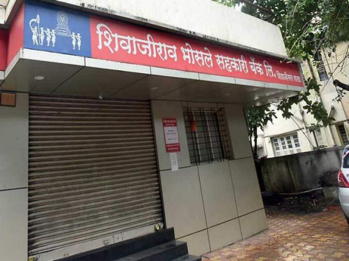 ED raids Shivajirao Bhosale Sahakari Bank in Pune; Inquiry into financial misconduct case   पुण्यातील शिवाजीराव भोसले सहकारी बँकेवर ईडीचा छापा; आर्थिक गैरव्यवहार प्रकरणी कसून चौकशी
