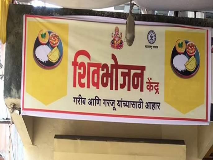 maharashtra minister chhagan bhujbal on shivbhojan thali coronavirus for poor people workers   शिवभोजन थाळीचा राज्यातील गोरगरीब, मजूर वर्गाला मोठा आधार : छगन भुजबळ