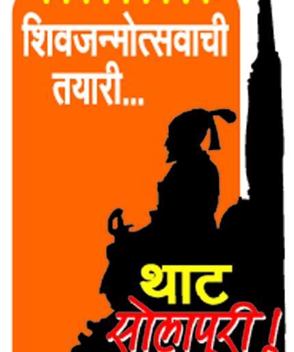 Keeping the birth of babies in Shiva Jayanti, Solapur; Request to name Shiva-Jijau! | शिवजयंतीदिनी सोलापुरात जन्मणाºया बाळांना देणार पाळणे; शिवबा-जिजाऊंचे नाव देण्याची करणार विनंती !