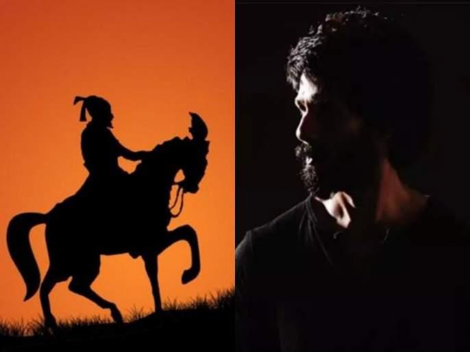 this Bollywood actor who will play the role of Chhatrapati Shivaji Maharaj | छत्रपती शिवाजी महाराजांची भूमिका साकारणार हा बॉलिवूड अभिनेता, जाणून घ्या याबद्दल