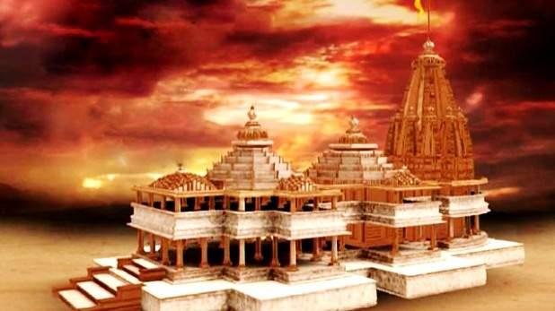 Reconstruction of Ram temple is a matter of happiness | राम मंदिराचे पुनर्निर्माण ही तर आनंदाची बाब