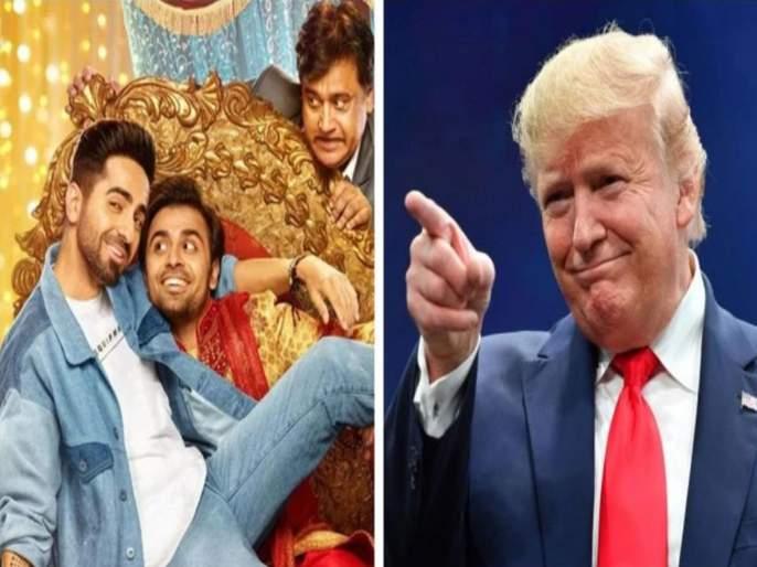 US President Donald Trump reacts to Ayushmann Khurrana's 'Shubh Mangal Zyada Saavdhan'   अमेरिकेचे राष्ट्राध्यक्ष डोनाल्ड ट्रम्प यांनी घेतली शुभ मंगल ज्यादा सावधानची दखल, वाचा काय आहे प्रकरण