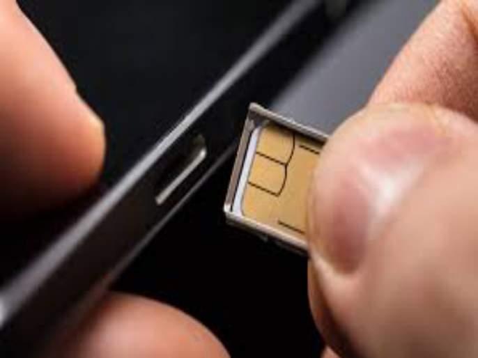 50 lakh fraud by new SIM card | नवीन सिमकार्डद्वारे व्यावसायिकाची ५० लाखांची फसवणुक