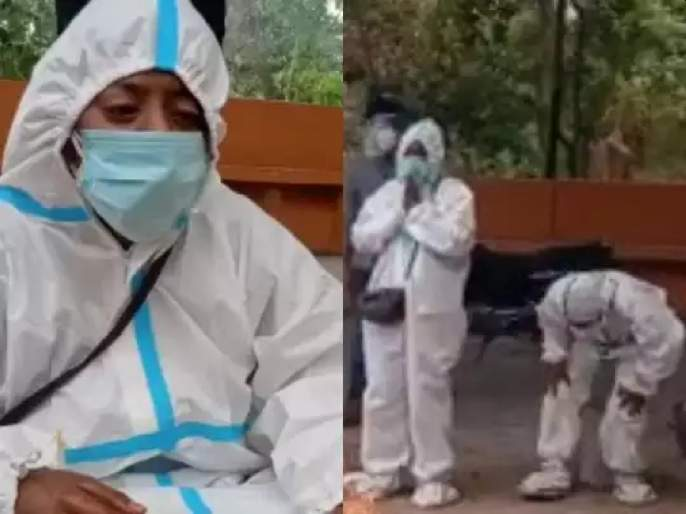Brother And Father Death From Coronavirus In Four Days, Daughter Gave Fire To Both At Crematorium | Coronavirus: देवा, दया कर! भावाच्या मृत्यूनंतर वडील कोरोनासमोर हरले; ४ दिवसांत मुलीने दिला दोघांना मुखाग्नी