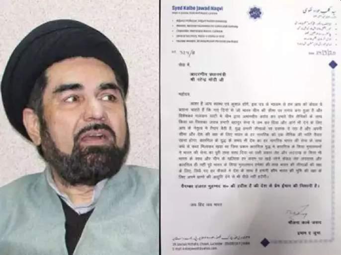Siya Muslim Ready To Sacrifice Lives In War With China, Kalbe Jawad Wrote To PM Narendra Modi | चीनशी युद्ध झाल्यास शिया मुसलमान भारतासाठी प्राण देण्यासही तयार; धर्मगुरुचं पंतप्रधानांना पत्र