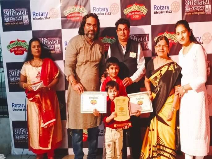 Acting Katta in Thane and Rotary Club of Thane organized 'Smart Baby Competition' superhit | ठाण्यातील अभिनय कट्टा आणि रोटरी क्लब ऑफ ठाणे आयोजित 'स्मार्ट बेबी प्रतियोगीता' सुपरहिट