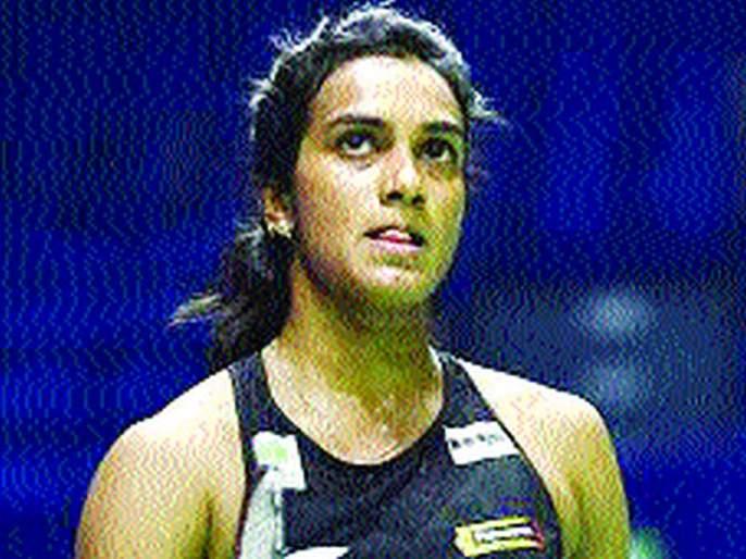 China Open Badminton; Indus opener beats shocking defeat   चीन ओपन बॅडमिंटन; सिंधूचा सलामीला धक्कादायक पराभव