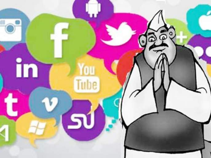 strictly watch on social media promotion campaign   Maharashtra Election 2019 : सोशल मीडियावरील प्रचारावर राहणार कडक ' वॉच '