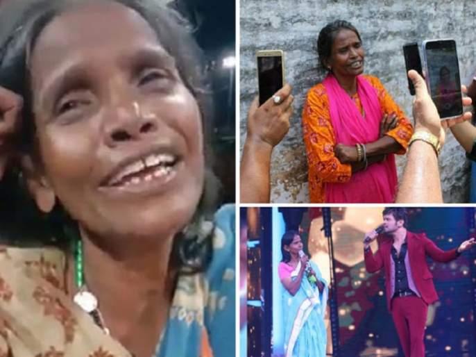 behind man Ranu Mondal video viral from kolkata railyway station now recorded song for himesh reshammiya film | स्टेशनवर गाणा-या 'रानू दी'च्या आयुष्यात 'देवदूत' बनून आली ही व्यक्ती, जाणून घ्या कोण आहे ती?