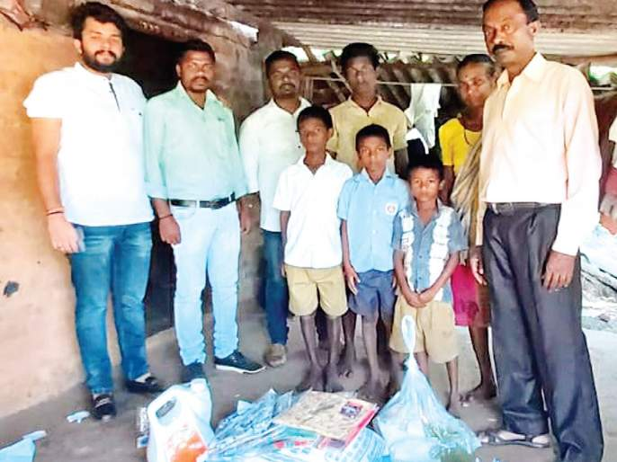 Assistance of youths to a family lost to their parents   पालकांचे छत्र हरपलेल्या कुटुंबाला युवकांची मदत