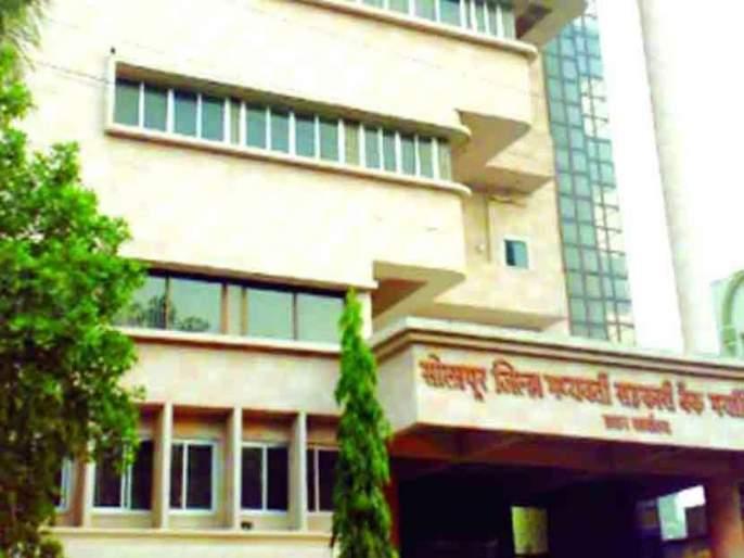 Solapur District Bank is included in Central Government Portal | केंद्र शासनाच्या पोर्टलवर सोलापूर जिल्हा बँकेचा समावेश