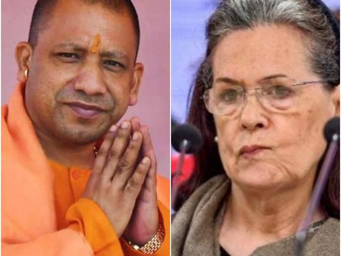"Congress MLAs in Sonia Gandhis constituency praises up cm yogi adityanath he is very honest | सोनिया गांधींच्या निवडणूक क्षेत्रातील काँग्रेस आमदार म्हणाले,""योगींसारखे प्रामाणिक CM कदाचितच सापडतील"""