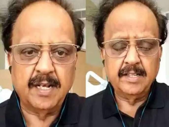 SP Bala Subrahmanyam last video after he became positive for corona | एस.पी. बालसुब्रमण्यम यांचा शेवटचा व्हिडीओ, म्हणाले होते - २ दिवसात परत येईल....