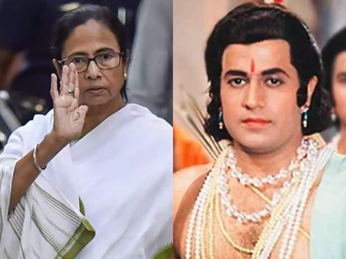 Why do some people get angry after mentioning the name of Shri Ram, Mamata Banerjee was targeted by arun govil | श्री राम नाव घेतल्यानं काहींना राग का येतो? ममता बॅनर्जींवर साधला निशाणा