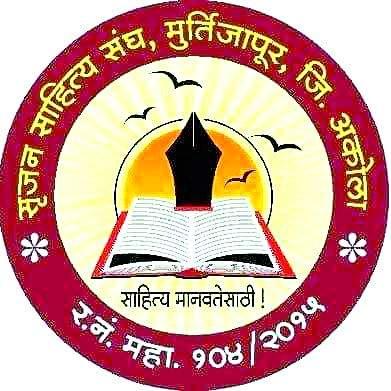 Fourth State Level Shrujan Literature Sammelan in Nagpur | चौथे राज्यस्तरीय सृजन साहित्य संमेलन नागपुरात