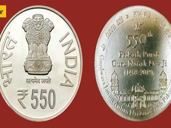 New currency ! 550 Rs new coins will be released by the central government for guru nanak | 550 Rs. New Coin: लवकरच नवं चलन ! सरकारकडून 550 रुपयांचं नवीन नाणं होणार जारी