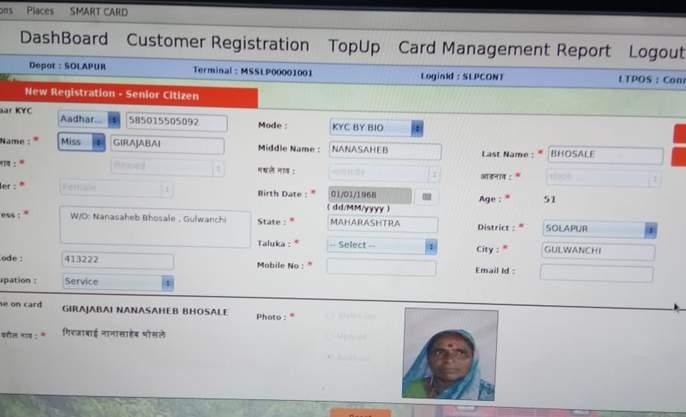 Smart cards being adapted by Aadhaar card | आधार कार्डामध्ये फेरफार करून मिळविले जातेय स्मार्ट कार्ड
