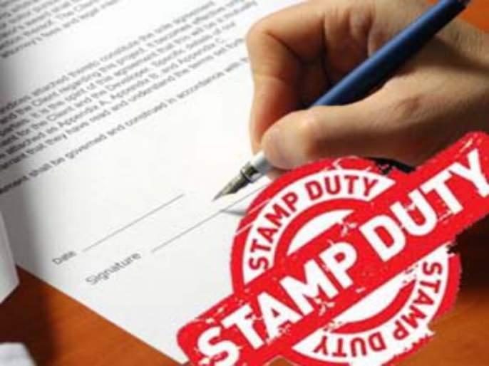 10,000 crore reduction in stamp duty   मुद्रांक शुल्कात १० हजार कोटींची घट