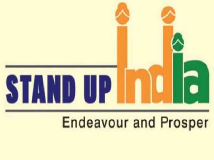 Scheduled Castes, New Entrepreneurs There is no 'Stand Up' Scheme in the State | अनुसूचित जाती, नव नवउद्याेजकांना राज्यात 'स्टॅण्ड अप' योजना नाहीच