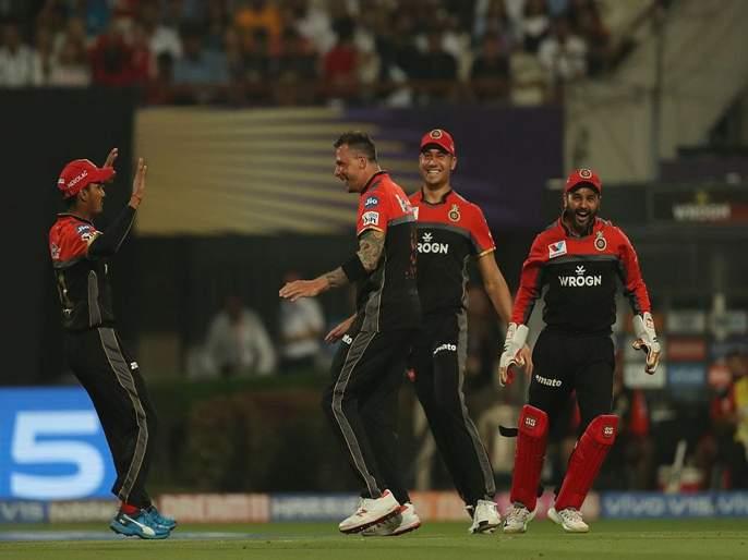 IPL 2019 KKR vs RCB update : अटीतटीच्या लढतीत बंगळुरूचा कोलकातावर 10 धावांनी विजय | IPL 2019 KKR vs RCB update : अटीतटीच्या लढतीत बंगळुरूचा कोलकातावर 10 धावांनी विजय