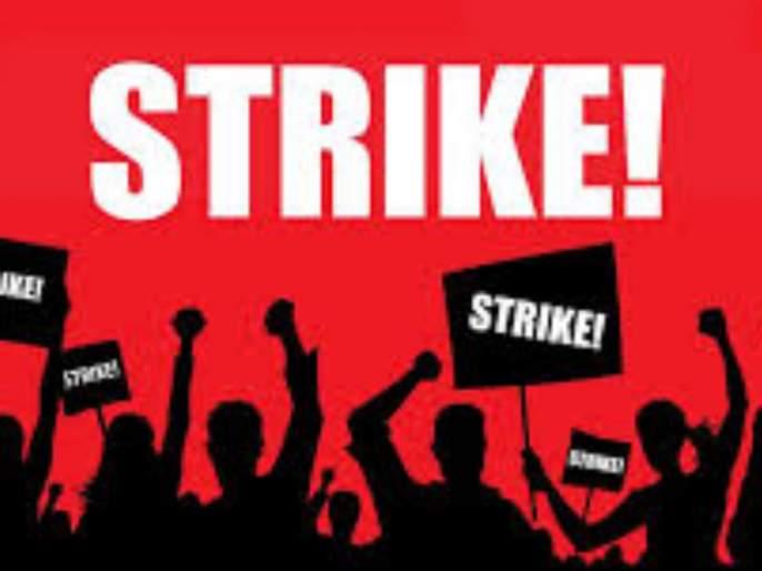 Disciplinary action if you participate in the strike! | संपात सहभागी झाल्यास शिस्तभंगाची कारवाई!