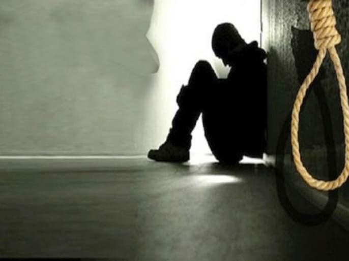 more suicides committed due to marriage and love affair than unemployment   बेरोजगारी नव्हे तर 'हे' आहे तरुणांच्या आत्महत्येमागचं सर्वात मोठं कारण