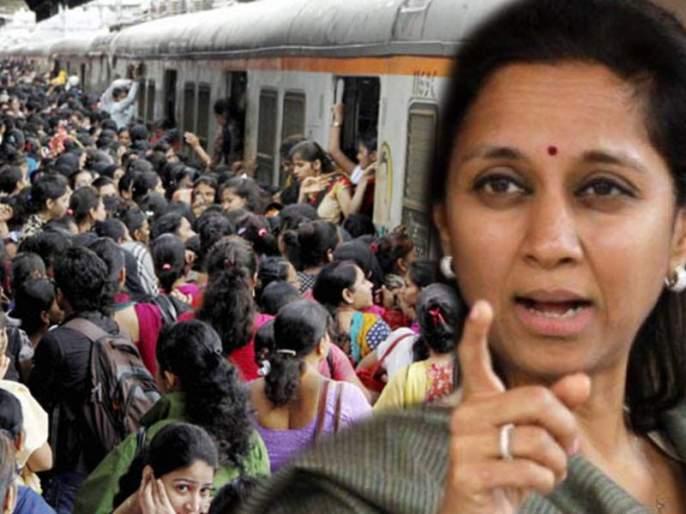Dombivali local crowd issue in Lok Sabha; NCP MP Supriya Sule to demand extend rounds | डोंबिवली लोकलच्या गर्दीचा मुद्दा लोकसभेत; फेऱ्या वाढवण्याची सुप्रिया सुळेंची मागणी