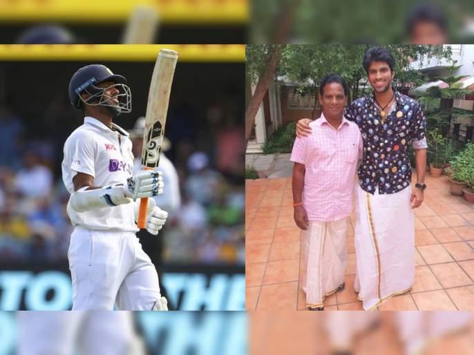 IND vs AUS : Washington sundar father m sundar is not happy with his son performance want century | India vs Australia, 4th Test : वॉशिंग्टन सुंदरच्या उल्लेखनीय कामगिरीनंतरही वडील निराश, जाणून घ्या कारण
