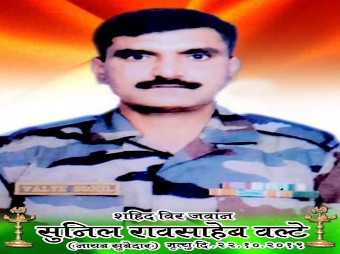 Jawan Kashmir jawan martyred by Dahegaon Bolok in action | जम्मू काश्मिरमधील कारवाईत दहिगाव बोलकाचे जवान शहीद