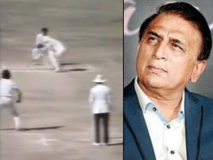 Historic occasion for Sunil Gavaskar reached 10000 runs in Test Played vs Pakistan in 1986-87 Series | सुनील गावस्कर यांनी कोणत्या संघाविरुद्ध घेतली होती 10 हजारावी धाव? पाहा तो ऐतिहासिक क्षण